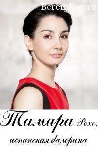 Тамара Рохо