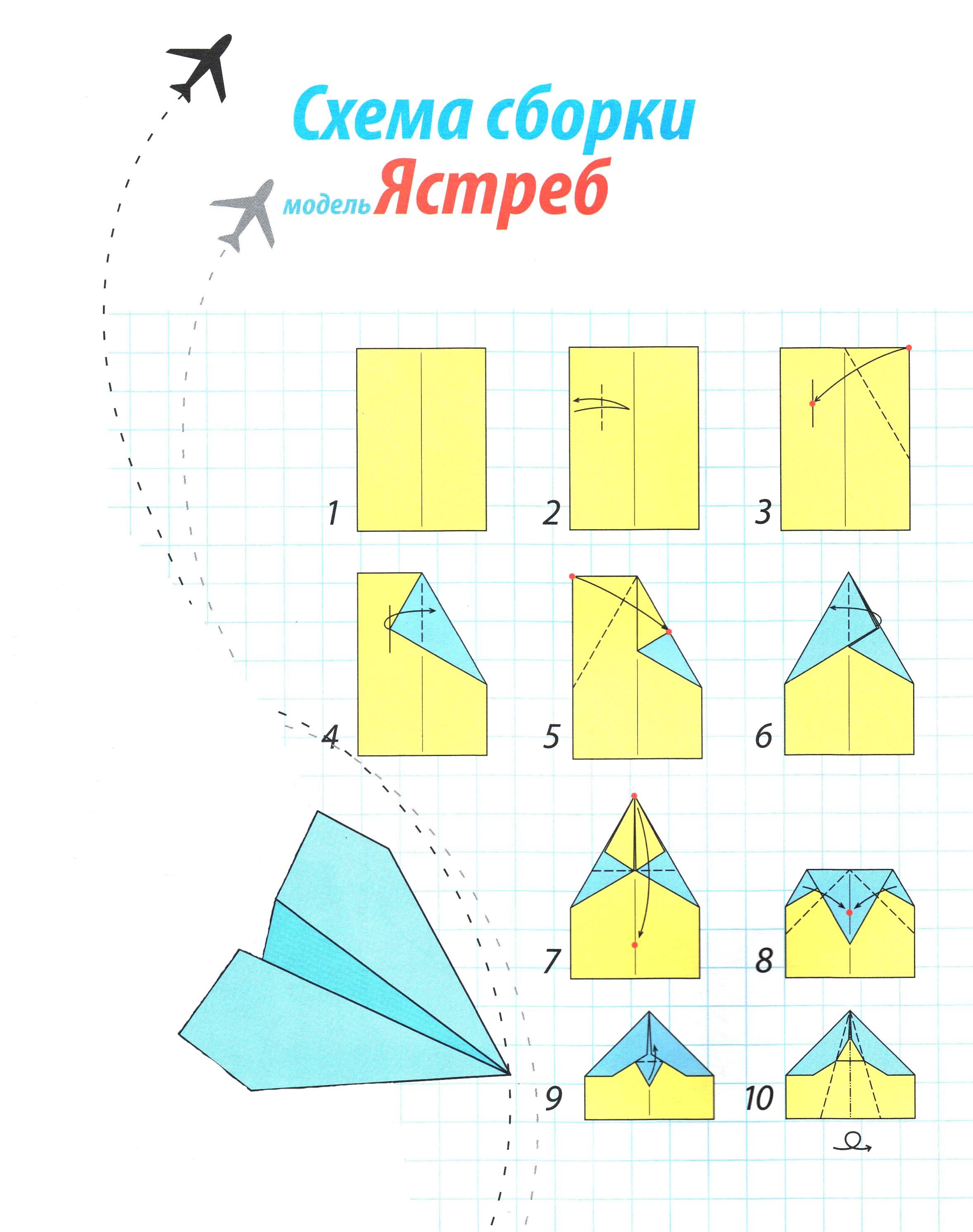 Как сделать кораблик и самолет из бумаги