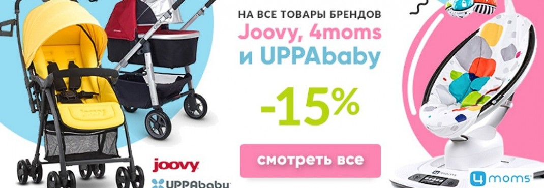 Купить коляски